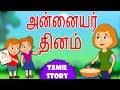 அன்னையர் தினம் - Bedtime Stories | Moral Stories | Tamil Fairy Tales | Tamil Stories