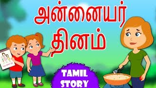 Tamil Moral Stories - அன்னையர் தினம் | Short Stories | Tamil Stories for Kids | Koo Koo Tv