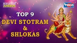 Top 9 Most Powerful Devi Mantra   Morning Time Mantra   Shlokas - Stotram