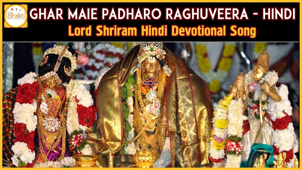 Jai shree ram hindi devotional songs ghar maie padharo for Jai shree ram tattoo in hindi
