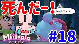Switchミートピア『いきなり敵が強くて仲間が死んじゃうー!』#18【Miitopia】