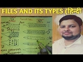 FILES AND TYPES (हिन्दी )! LEARN AND GROW