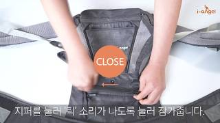 I-angel 닥터다이얼 올인원 아기띠 힙시트 착용방법