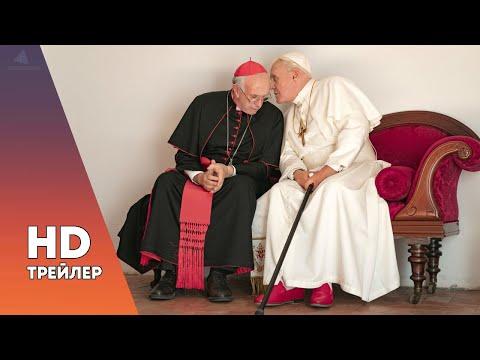 ДВА ПАПЫ (2019) ТРЕЙЛЕР НА РУССКОМ
