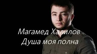 Download Магамед Халилов - Душа моя полна. ( сөзі, текст, lyrics) Mp3 and Videos