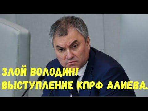 Выступление депутата Алимовой.
