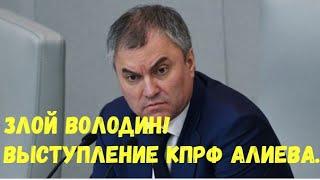 Download Выступление депутата Алимовой. Володин в бешенстве. Mp3 and Videos