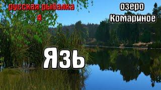 Русская рыбалка 4 рр4 rf4 озеро Комариное Язь