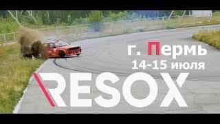 Фестиваль Resox & RDS Урал 2018 г. Пермь