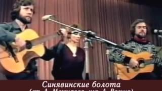 Синявинские болота (по ст. А. Межирова, муз. А. Васина). Поёт трио НАДЕЖДА