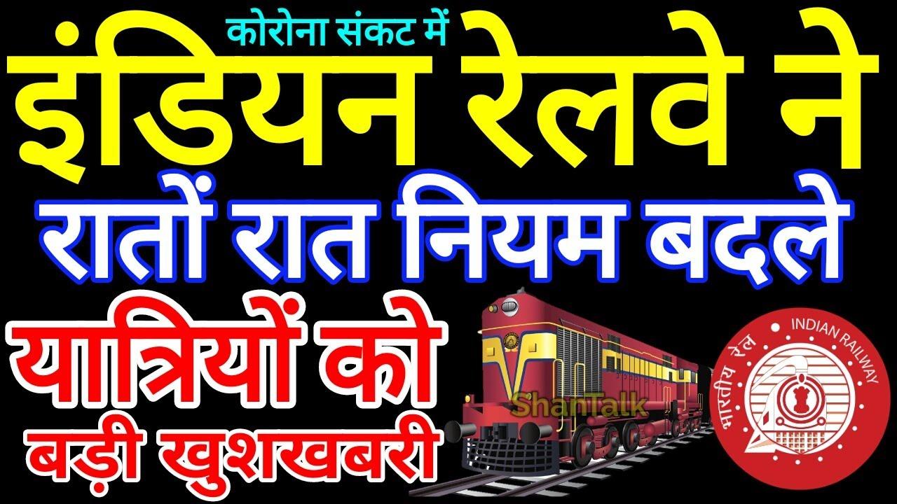 Indian Railway New Rules 2020   Train Chalegi   Tatkal Ticket Booking   IRCTC Update, RAC, Waiting