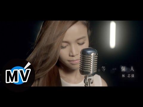 林芯儀 Shennio Lin - 等一個人 (官方版MV) - 電影「等一個人咖啡」主題曲