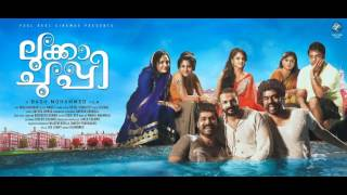 Ee Mizhikalil - Karaoke | Lukka Chuppi | Biji Bal | Rafeeq Ahammed | Santhosh Chandran | Official