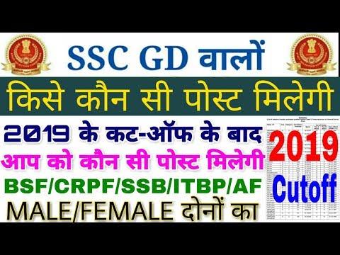 SSC GD 2018 POST WISE CUTOFF | SSC GD 2018 KIS POST PAR SELECTION HOGA,SWC GD