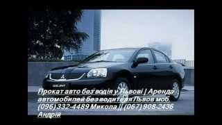 видео прокат без водителя