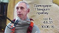 Шримад Бхагаватам 4.6.33 - Дамодара Пандит прабху