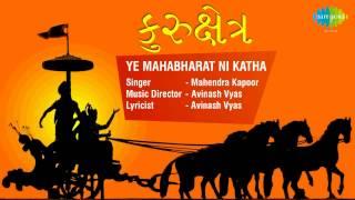 Ye Mahabharat Ni Katha | Gujarati Movie- Kurushetra | Mahendra Kapoor