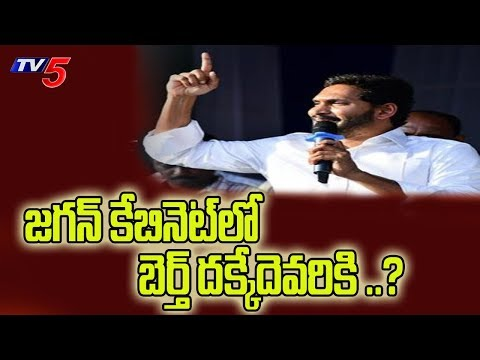 Who will Get Chance in YS Jagan Mohan Reddy Cabinet? | Take Oath as AP CM on May 30 | TV5