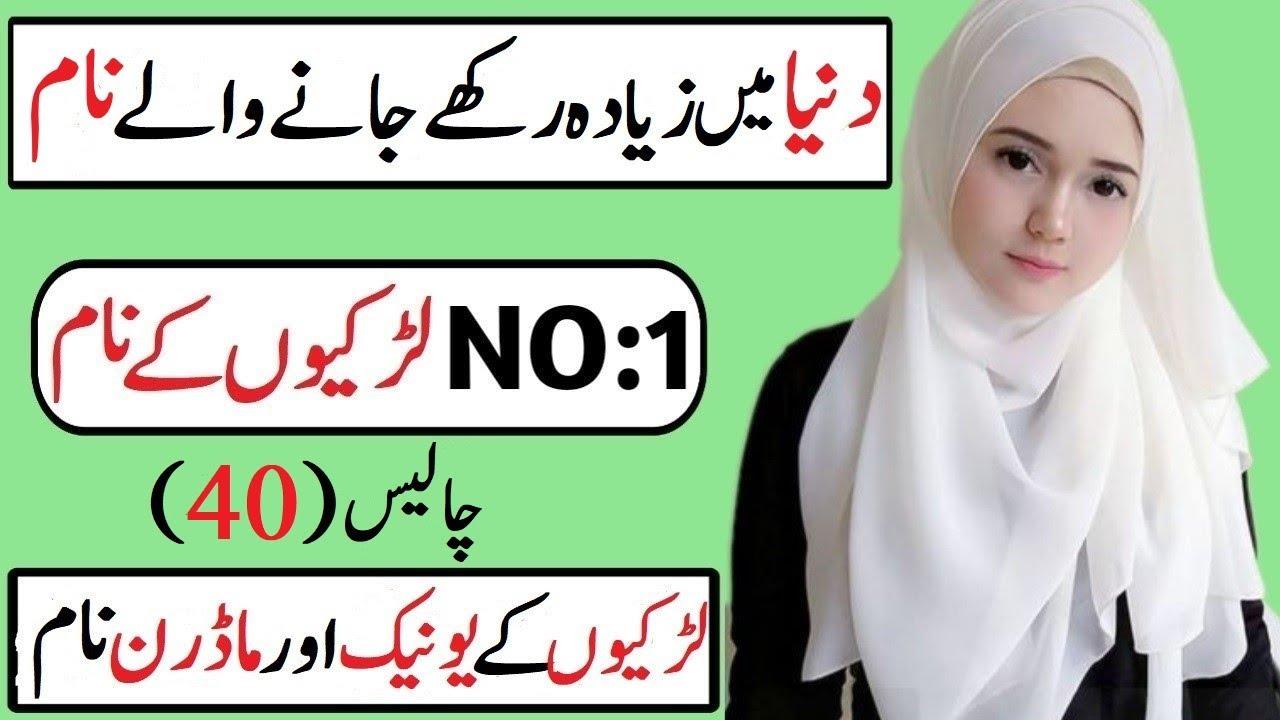 Unique & Best 20 Modern Girls Name Meaning In Urdu & Hindi ...