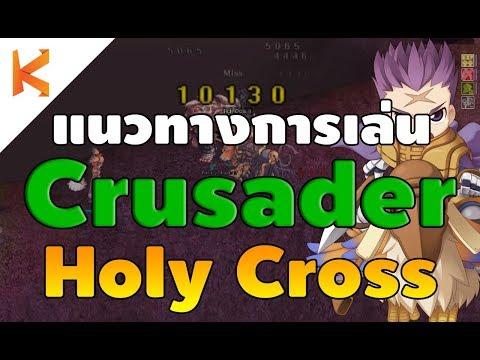 แนวทางการเล่น Crusader สาย HolyCross แทงทีละหมื่น สเตตัส สกิล ของสวมใส่ | Kamonway