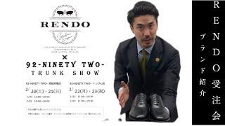 RENDO受注会!前の知識付け!靴磨き店92安部による解説!