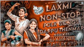 Laxmi Nonstop Folk Songs Dappu Thenmar Remix By Dj Sai Sk Hyd Dj Ajay Npr