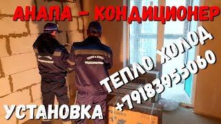 #АНАПА - РЕМОНТ - УСТАНОВКА КОНДИЦИОНЕРОВ +79183955060
