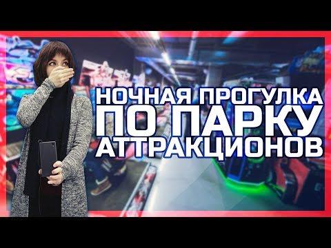 Ночь в ПАРКЕ АТТРАКЦИОНОВ *__*