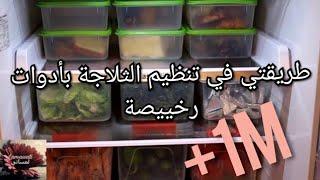 جولة في ثلاجتي وطريقة تنظيمها  (تنظيف الخضر+الفواكه+ اللحوم ) مع طريقة الاحتفاظ بها