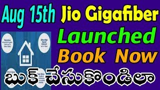How to book jio gigafiber telugu, jio gigafiber registration telugu | jio gigafiber invite telugu