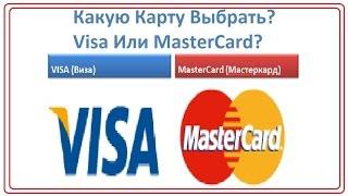 Какую карту выбрать Visa или MasterCard(Какую карту выбрать Visa или MasterCard В этом видео мы с Вами рассуждаем на тему выбора платёжной системы для..., 2015-02-18T15:59:39.000Z)
