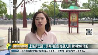[国际财经报道]热点扫描 上海迪士尼:游客可自带食品入园 翻包检查依旧| CCTV财经