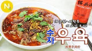 [화니의 요리] 화끈한~ 사천풍 쇠고기 요리! '수자우육' 만들기 / 중국요리/ 水煮牛肉 / Sichuan Beef in Chilli Broth / Asia Food / 늄냠TV
