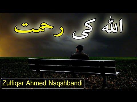 Allah Ki Rehmat | Allah Is Greatest