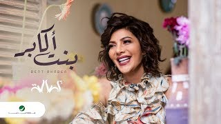 Assala ... Bent Akaber - Video Clip | أصالة ... بنت أكابر - فيديو كليب