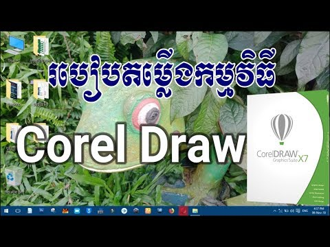 How To Install Corel Draw X7 For Windows