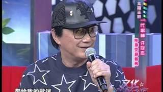 上海艺术人文频道的『文化主题之夜』~ 许冠杰 26-4-2014 thumbnail