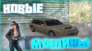 Diamond RP | Sapphire #49  Обновление Perfomance Tuning + Новый Машины!