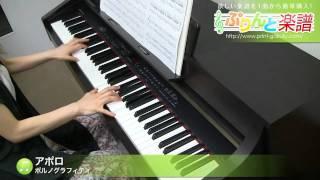 アポロ / ポルノグラフィティ : ピアノ(ソロ) / 中級