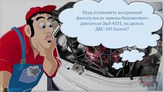 Куда установить воздушный фильтр после замены бензинового двигателя, на дизель ДВС-245?