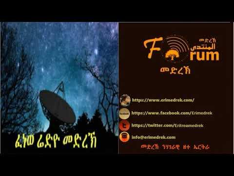 Erimedrek: Radio Program -Tigrinia, Saturday 13 January 2018