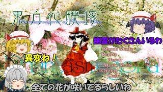 【東方花映塚】六十年に一度の弾幕対戦開始!レミリアの異変解決記~花映塚【ゆっく…