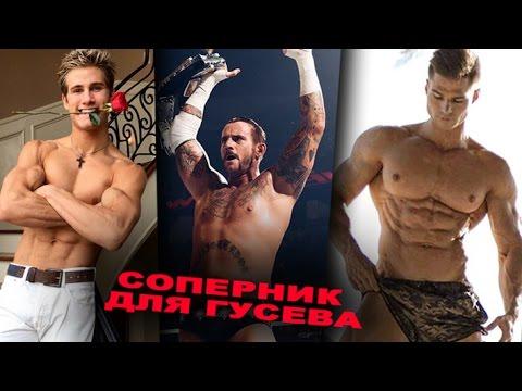 Денис Гусев - вместо Олимпии в ринг или клетку!