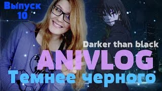 ANIVLOG: Темнее черного/ Darker than Black