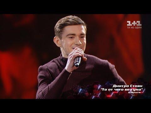 Dmytro Stoyan 'To, ot chego bez uma' – The Knockouts – The Voice of Ukraine – season 8
