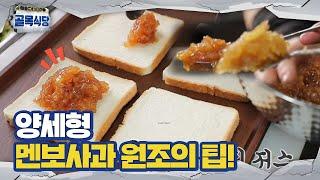 '원조' 양세형, 쫄라김집 멘보사과 꿀팁 전수!ㅣ백종원…
