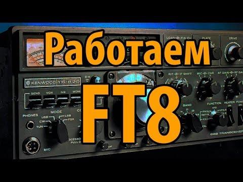 FT8 цифровой вид связи