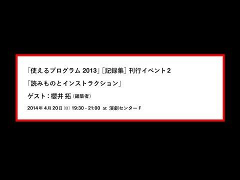 「使えるプログラム 2013」[記録集]刊行イベント2