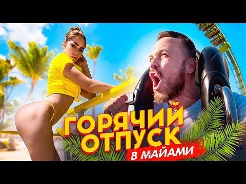 ГОРЯЧИЙ ОТПУСК В МАЙАМИ / ВПЕРВЫЕ В ДИСНЕЙЛЕНДЕ