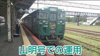 (山明号連結)キハ40形1790編成 滝川駅出発